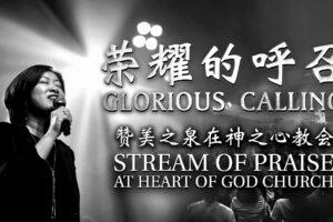 Kinesiska Stream of Praise